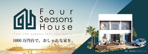 1,000万円台でおしゃれな家を。新築マイホームのご相談は千葉県船橋市のフォーシーズンズハウスへ|株式会社ハウスドリーム